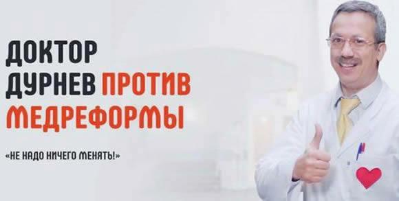 Доктор Дурнев как пример регресса в украинском политическом маркетинге 412